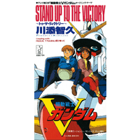 STAND UP TO THE VICTORY~トゥ・ザ・ヴィクトリー~