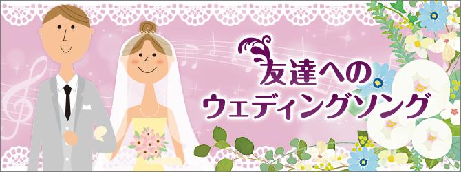 西野カナ結婚ソング