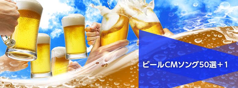 アサヒビールcmソング